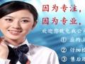 欢迎访问-南阳小天鹅洗衣机(各中心)售后服务维修官方网站电话