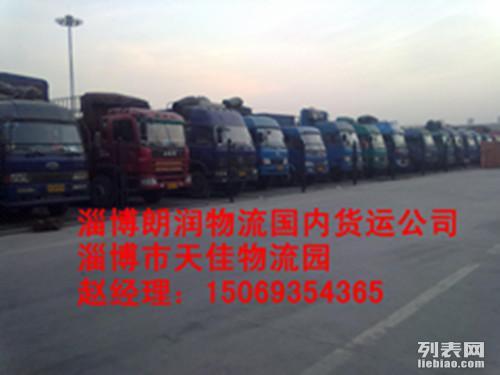 淄博至天津物流专线直达 淄博至河北物流专线直达淄博至北京专线