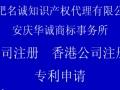 安庆市公司注册