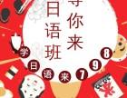 余姚哪里学日语比较好 一对一小班化教学