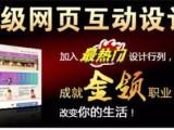 扬州学网页开发好-上元电脑编程开发设计培训-0基础就业班