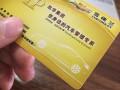 杭州上海南京无锡FM1208 CPU印刷卡,员工卡,校园卡