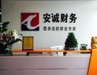 杨浦市光路代理记账 新企业核税 每月申报 年报安诚财务友情价