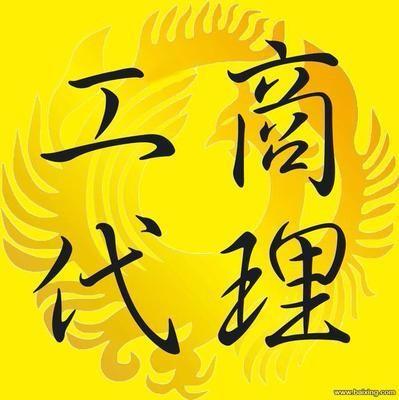 庐阳区祥源国际新界商铺附近注册新公司执照变更股权找张娜娜会计