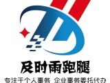 鄭州市跑腿公司 跑腿服務 跑腿代辦 承接一切合法事宜