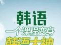 绵阳贝斯达标准韩语课程