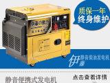 厂家直销 5千瓦静音柴油发电机 小型柴油发电机组