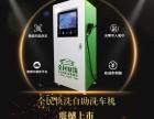 广州哪里有自助洗车机加盟0元加盟洗车机厂家直销