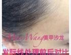 韩式半永久定妆、美甲、美睫微整形、尚赫减肥培训学习