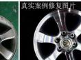 轮毂喷漆改装轮毂变形修复校正变形修复原车轮毂翻新烤