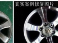 汽车轮毂喷漆翻新改色变形修复汽车烤漆原车轮毂修复实
