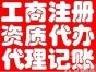 青岛市南办理代理记账资料