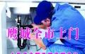 专业改修水电暖、卫浴洁具、防水补漏、空调、灯具打孔