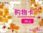 郑州丹尼斯购物卡回收.郑州大商购物卡回收.加油充值卡回收