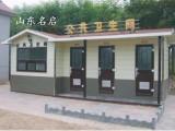 山东环保厕所 环保公厕