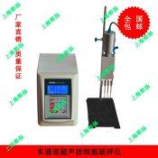 上海熙扬多通道超声波细胞粉碎机 UP-4S超声波细胞粉碎机