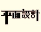 天津PS平面设计培训,MUI设计培训班学校