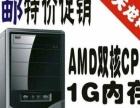 双核CPU/1G/独显256M/80G/ 二手台式电脑主机