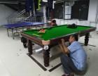 石景山区专业维修台球桌 修理台球案 台球桌换台呢配件