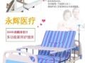 永辉C04款五摇多功能家用护理床