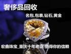 重庆黄金回收江北上门回收钻石黄金首饰