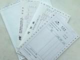 南宁印刷针式打印电脑票据物流快递单印刷厂家
