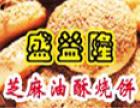 老北京芝麻烧饼 诚邀加盟
