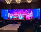 清远清城会议LED屏幕租赁
