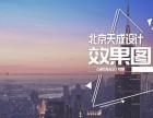 北京海淀区效果图培训班