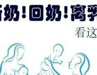 百家催乳 专业安全放心(24小时)