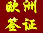 桂林法国签证填表,预约,保险,陪同递交,代取签证