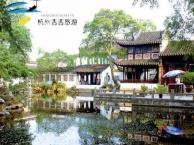 苏州一日游 杭州出发含门票含船特价