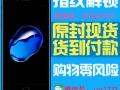华强北精仿三星 山寨苹果 手机批发 货到付款