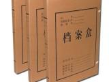 滨海新区塘沽凭证盒档案袋印刷-文件资料盒信封设计制作