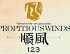 顺风123餐饮加盟