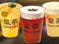 江门Regiustea天御皇茶加盟 加盟费用只需1-5万元