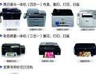 出租,销售,维修打印机,复印机,传真机等设备