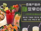 蒸美味加盟 中餐加盟 蒸菜加盟 中式快餐加盟