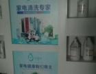 家电清洗、水电维修