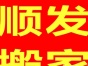 芜湖顺发搬家有限公司,公司搬迁,居民搬家。