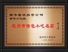 杭州新丰小吃 开放 金华/绍兴/嘉兴 三地区加盟权