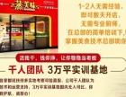 宜春中式快餐加盟,60秒出餐,投资1-5万元