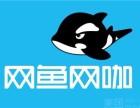上海普陀 黄浦 徐汇 松江的网吧 需要转让的请联系我