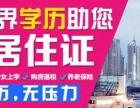 上海中山公园新世界自考学历本科华东理工大学商务管理王牌
