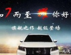 北汽幻速S7