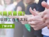 上海物流管理专业自考本科学历培训班 备战学习更轻松