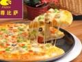 至尊比萨店加盟费多少 至尊披萨店加盟