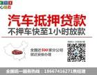 扬州快车贷汽车抵押贷款押证不押车