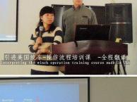 商务英语翻译 英语会议翻译 专业英语翻译