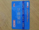 二手回收北京超市卡:京客隆卡,沃尔玛卡,物美卡,永辉卡